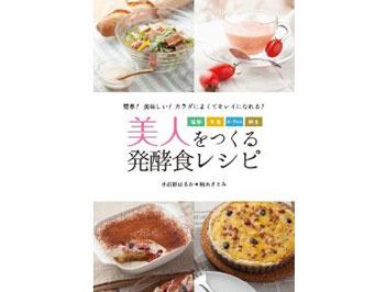 柚木さとみさんのお料理本「美人をつくる発酵食レシピ」を抽選で3名様にプレゼント