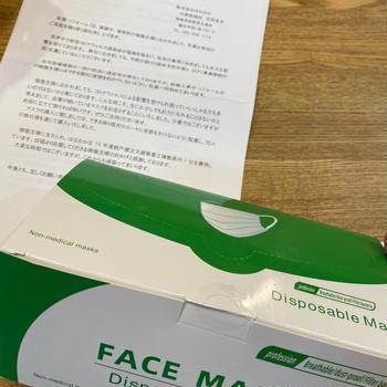 マスクを貰った!