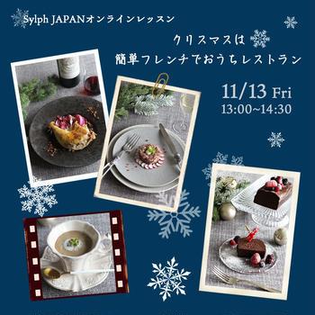 【ご報告】クリスマスは簡単フレンチでおうちレストラン オンラインレッスン