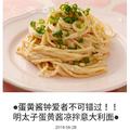 中国国内No.1レシピサイトにレシピが掲載されました☆