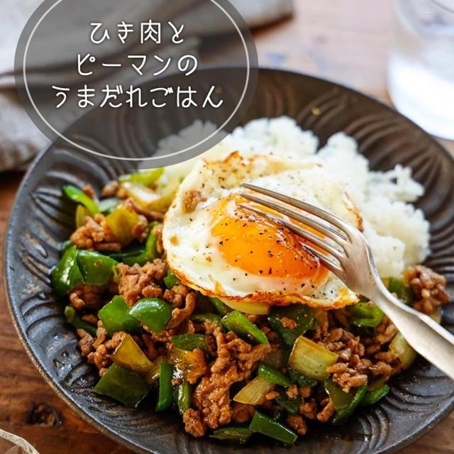♡ひき肉とピーマンのうまだれごはん♡【#簡単レシピ #時短 #節約 #お弁当】