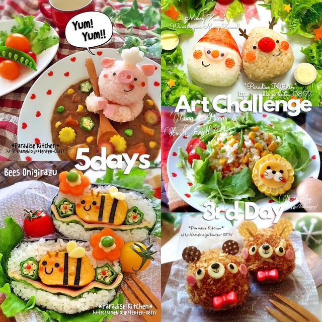 【 5days アートチャレンジ 】3日目*お気に入りキャラご飯 Part.1