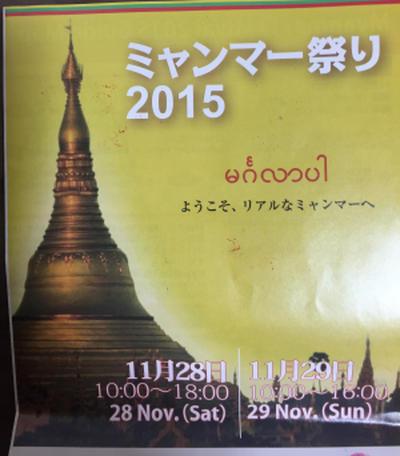 ミャンマー祭り@芝増上寺