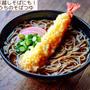 ♡年越しそばにも♡うちのそばつゆ♡【#簡単レシピ#蕎麦】