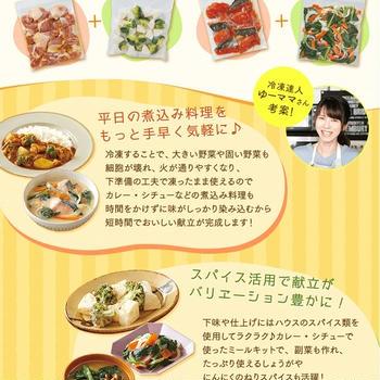 【お知らせ】ハウス食品✖️自家製ミールキット 1週間の献立レシピをご紹介