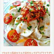 ☆ツルりん鶏肉のキムチ辣油のっけピラピラサラダ☆