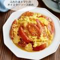 材料2つで速攻レシピ 【ふわたまトマトのオイスター炒め】 #簡単#速攻