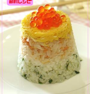 ぷっちんちらし寿司