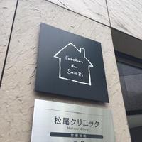 SHIORIさん×ハロースムージーキッチンラボ オリジナルスムージー試飲会イベント