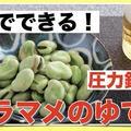 【レシピ公開】旬のソラマメを茹でるなら、圧力鍋で!