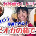 戻さない【ブラックタピオカの茹で方】ドクダミ甘茶(動画レシピ)
