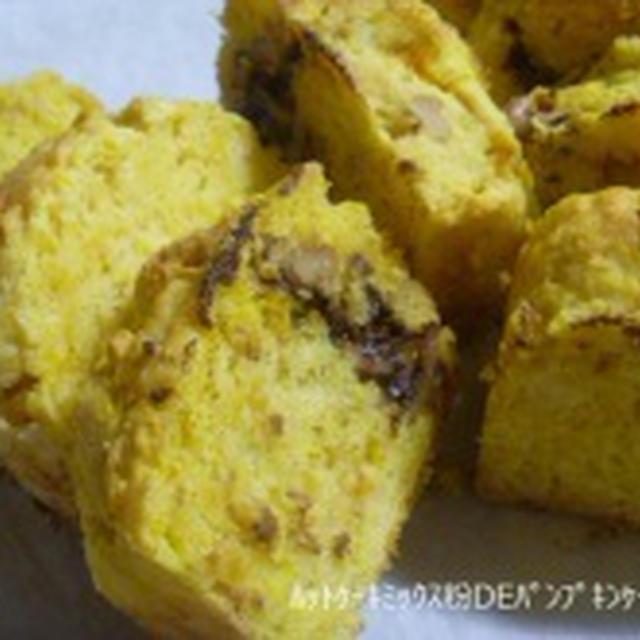 ホットケーキミックス粉DEパンプキンケーキ♪~ レシピ~ぜひお試しを!