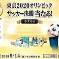 ♪「当たる!東京2020オリンピックサッカー決勝(ホテル付)」P&Gプレゼントキャンペーン
