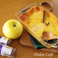 黄りんごとスパイスのあったかクラフティ(ホットケーキミックス使用)☆簡単「スパイスと旬の食材で楽しむ秋レシピ」スパイス大使