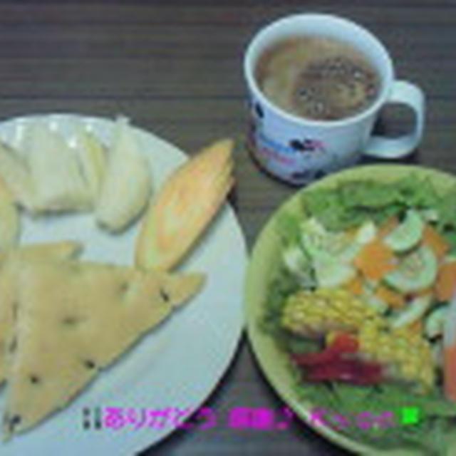 Good-morning Kyonの甘納豆入り菓子パン&フルーツ盛り~&野菜サラダ~編じゃよ♪