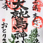 ■御朱印巡り【上溝 大鷲神社】本日11月20日二の酉で限定御朱印を頂いて参りました。