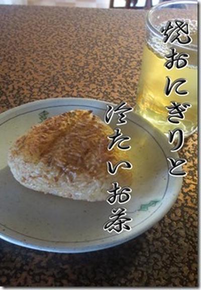 【焼おにぎり】昼ごはんに焼おにぎりを作る(一個だけ)