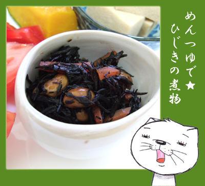 めんつゆで★ひじきの煮物