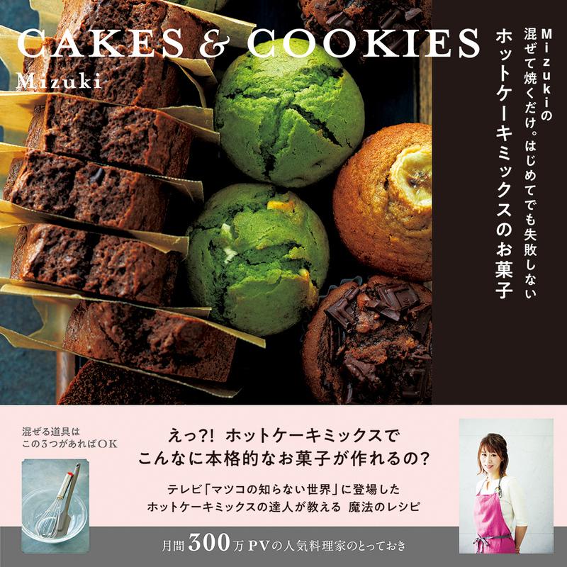 『Mizukiの 混ぜて焼くだけ。はじめてでも失敗しない ホットケーキミックスのお菓子 CAKES ...