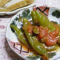 ☆万願寺唐辛子のトマト煮☆ by Amaneさん