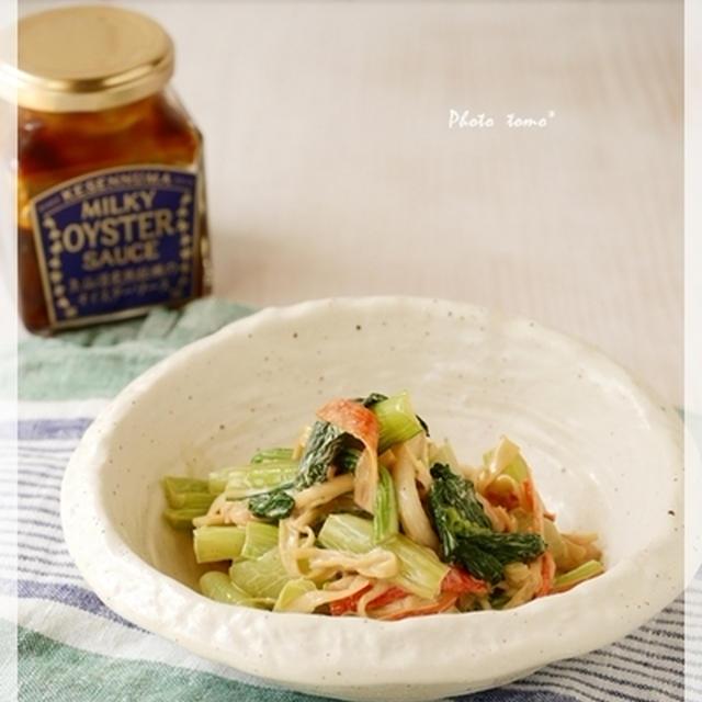 小松菜とカニカマのオイマヨ和え*レシピ