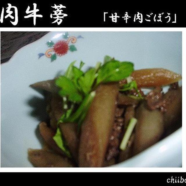 肉牛蒡☆(お腹に嬉しい常備食)☆