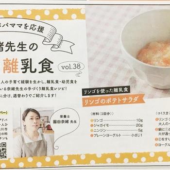 【離乳食レシピ】リンゴのポテトサラダ