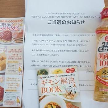 いいみりんの日に届いた、タカラ本みりん レシピコンテスト応援キャンペーン