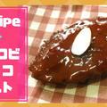 チョコレートタルトのレシピ!マクロビ&甘くない大人のバレンタインに♪