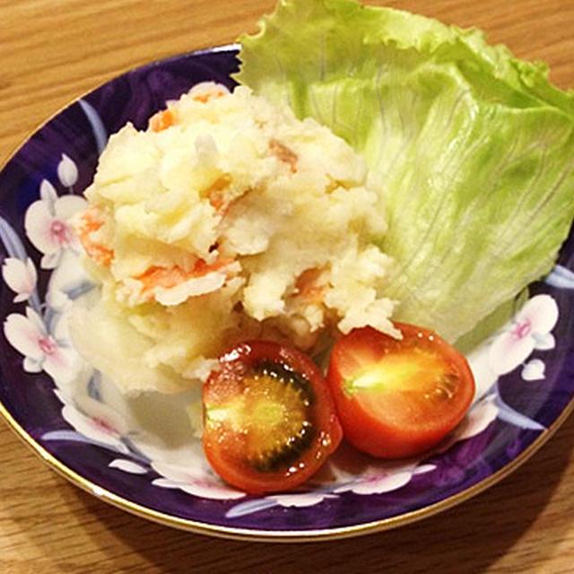 人参もじゃが芋も土の中で育つんだぜ。塩鶏ポテトサラダ