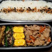 主人のお弁当 〜豚肉の生姜焼き〜