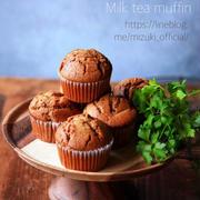 ♡HM&サラダ油de超簡単♡ミルクティーマフィン♡【#ホットケーキミックス#バター不要#お菓子】