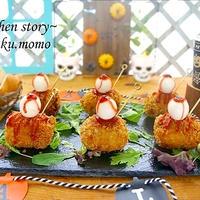 ハロウィンレシピ★チーズとろ~り♪目玉乗せかぼちゃの肉巻きコロッケ
