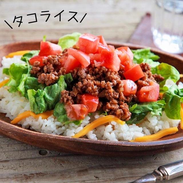 ♡タコライス♡【#簡単レシピ#TOSHIBA#リーフレット】