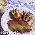 ボロニアソーセージのキウイソースとさつまいもスープ
