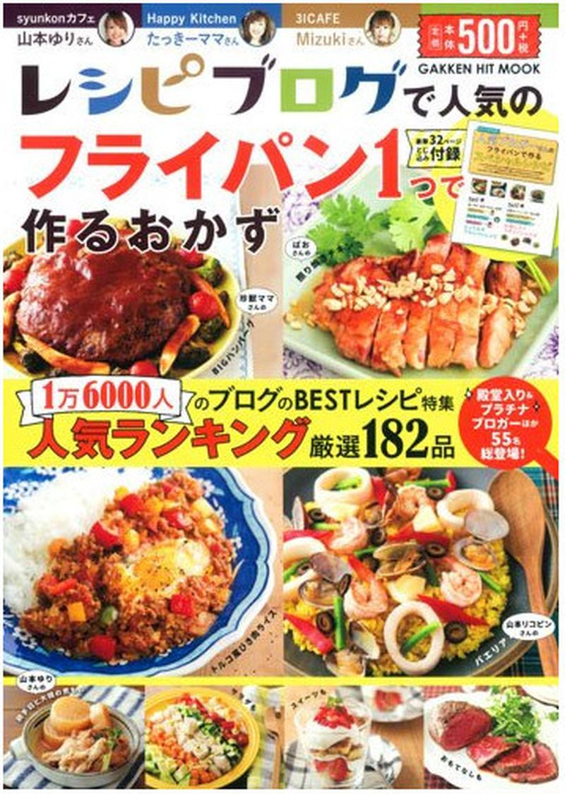 レシピブログで集計したフライパンおかずBEST50をはじめ、山本ゆりさん、たっきーママさん、Mizu...