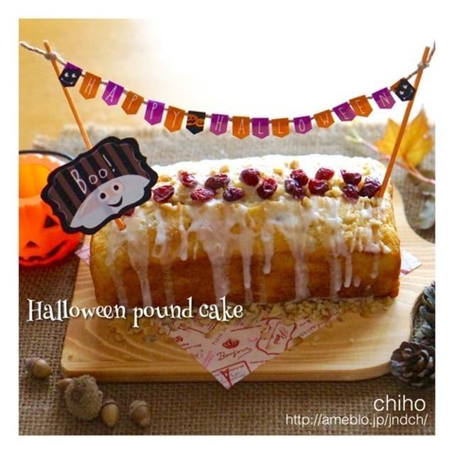 栗のパウンドケーキ♪ハロウィンパーティー仕様☆