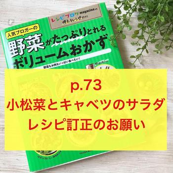 ☆レシピ訂正のお願い☆