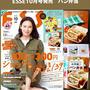 ESSE10月号 発売 パン弁当 と カラフルなマフィン