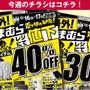 【しまむらチラシ】緊急号外 値下チラシ 12/16(土)17(日)