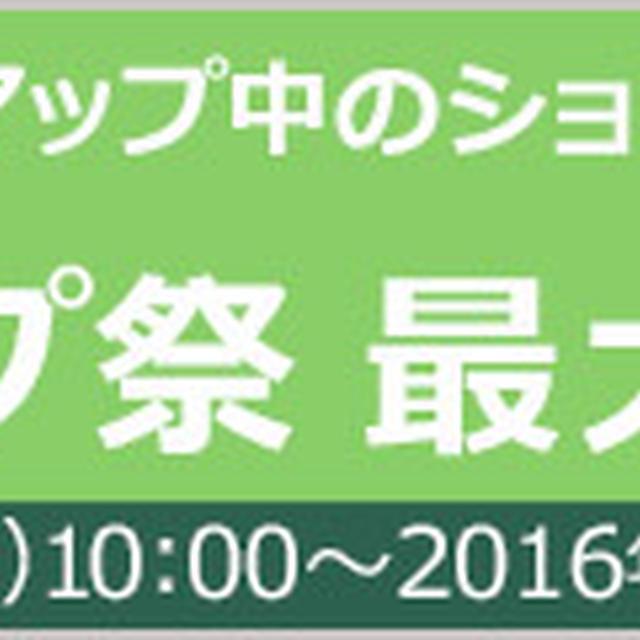 楽天「新生活×ポイントアップ祭」を開始します!期間中は対象商品ポイント10倍!