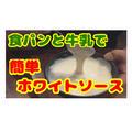 食パンと牛乳で失敗しらずのホワイトソースの簡単な作り方・レシピ!