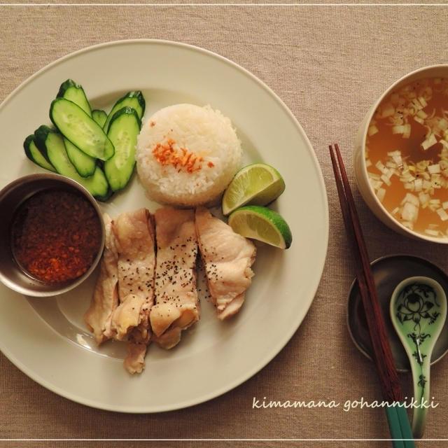 暑い日は、海南鶏飯を。
