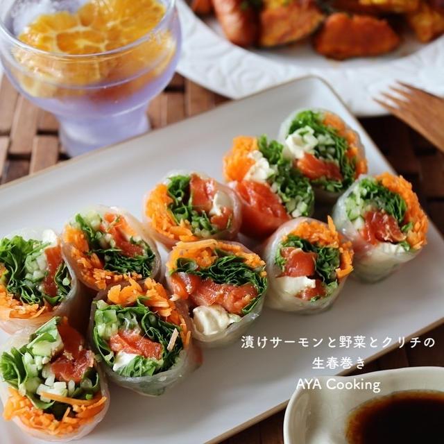 【生春巻きレシピ】図書館に……と漬けサーモンと野菜とクリチの生春巻き