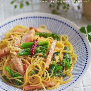 これだけで満足のひと皿!菜の花×ベーコンの主食レシピ