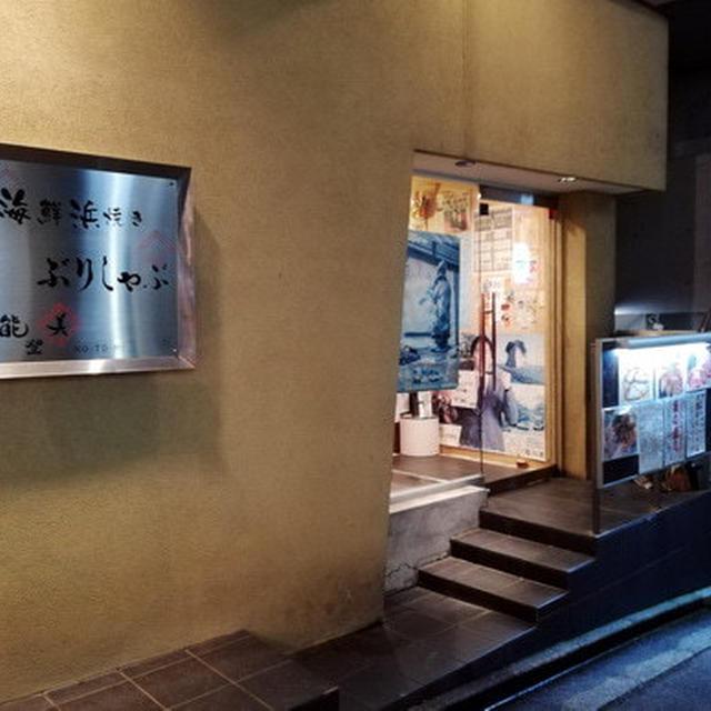 東京・水道橋駅近く「能登美 」でブリしゃぶコース!
