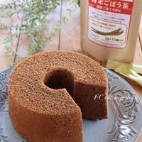 ごぼう茶で作るシフォンケーキ♡