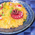 残りご飯をさっと炒めて、スペイン料理。『タコのパプリカご飯』