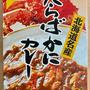 蟹の旨みがしっかり感じられる高島食品のたらばかにカレー