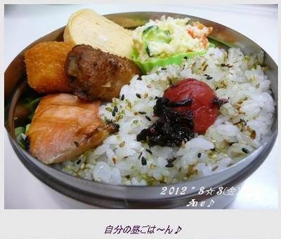 0803・私の昼ご飯♪